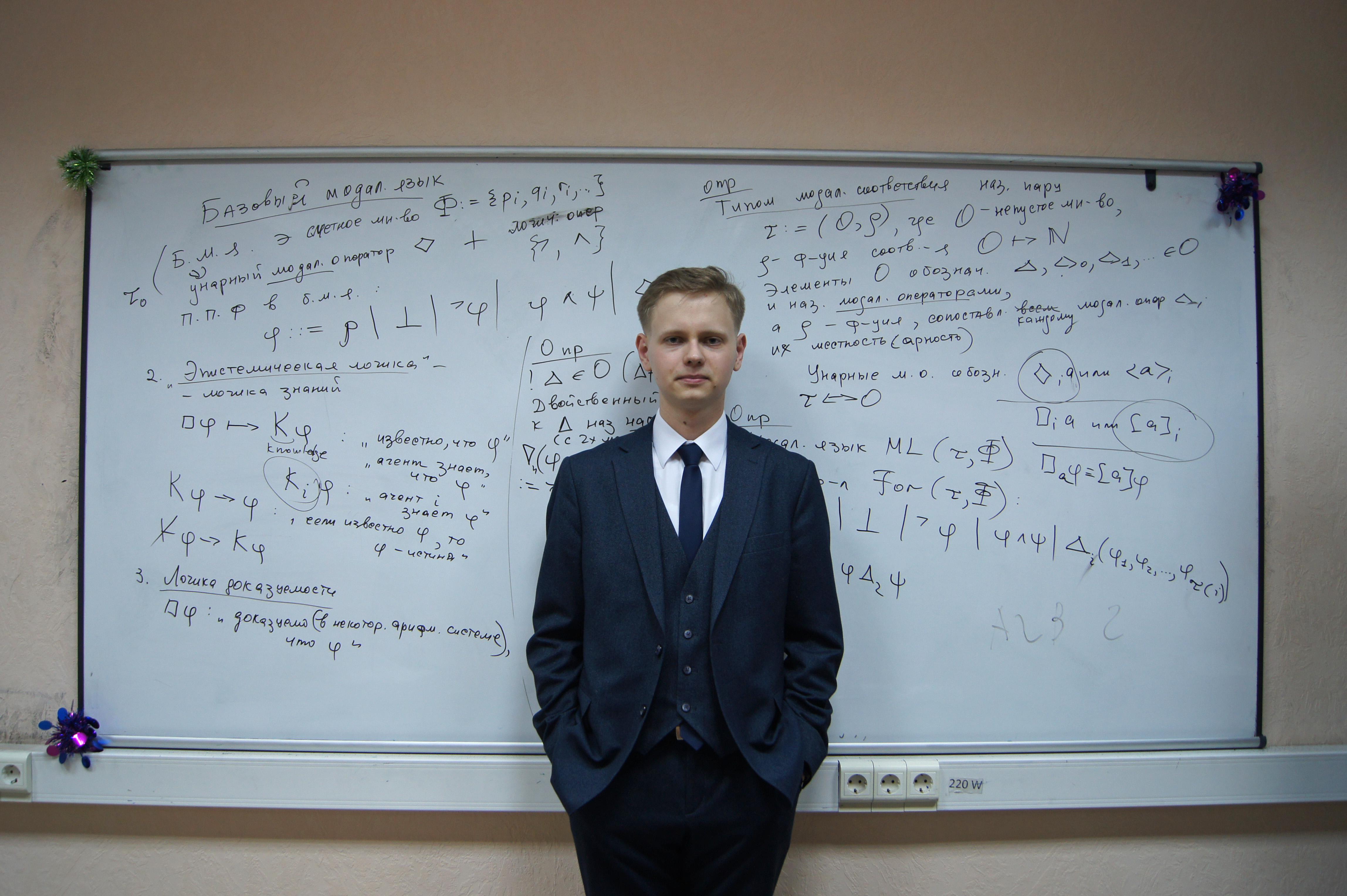 Докладчик С.И. Башмаков